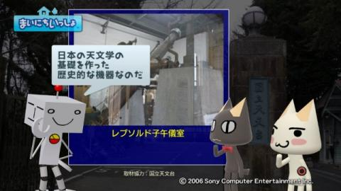 torosute2009/4/30 天文台へ行こう! 20