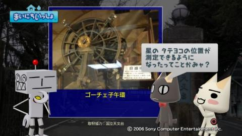 torosute2009/4/30 天文台へ行こう! 21