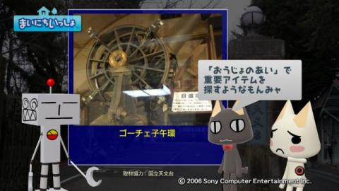 torosute2009/4/30 天文台へ行こう! 22