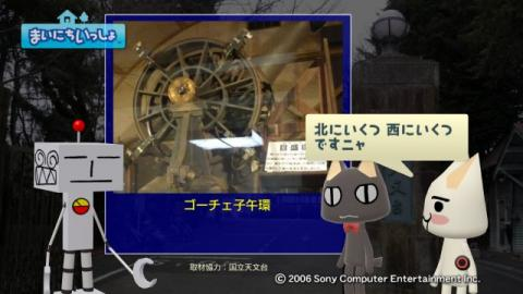 torosute2009/4/30 天文台へ行こう! 23