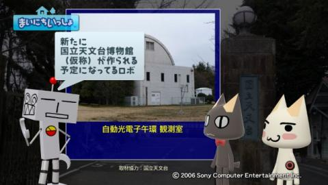 torosute2009/4/30 天文台へ行こう! 25