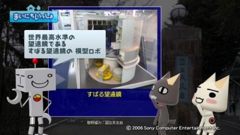 torosute2009/4/30 天文台へ行こう! 26