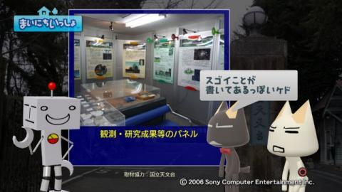 torosute2009/4/30 天文台へ行こう! 27