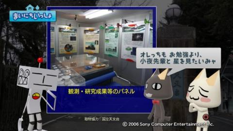 torosute2009/4/30 天文台へ行こう! 28