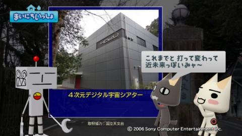torosute2009/4/30 天文台へ行こう! 29
