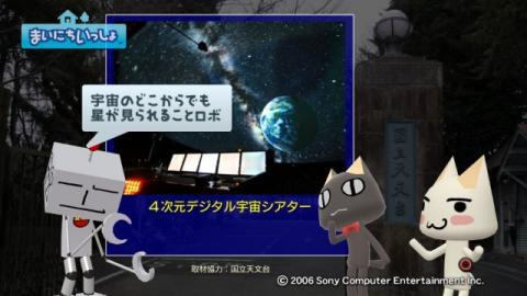 torosute2009/4/30 天文台へ行こう! 30