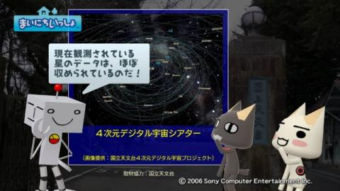 torosute2009/4/30 天文台へ行こう! 31