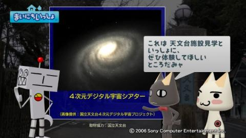 torosute2009/4/30 天文台へ行こう! 32