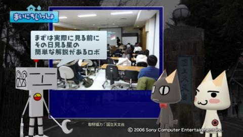 torosute2009/4/30 天文台へ行こう! 34
