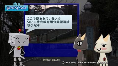 torosute2009/4/30 天文台へ行こう! 35