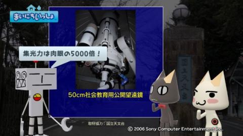 torosute2009/4/30 天文台へ行こう! 36