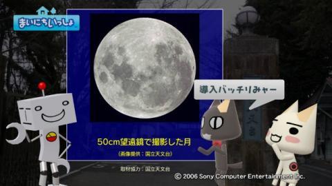 torosute2009/4/30 天文台へ行こう! 37
