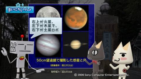 torosute2009/4/30 天文台へ行こう! 38