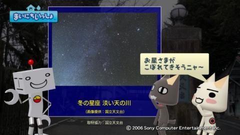 torosute2009/4/30 天文台へ行こう! 39