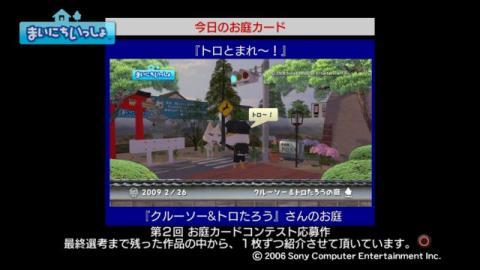 torosute2009/4/30 今日のお庭カード