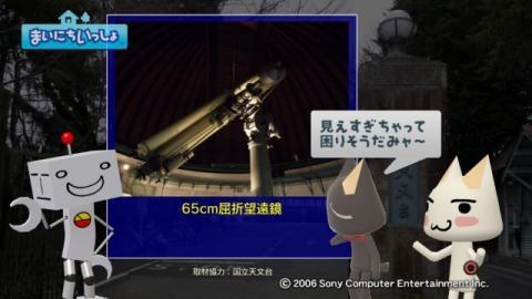 torosute2009/4/30 天文台へ行こう! 追加