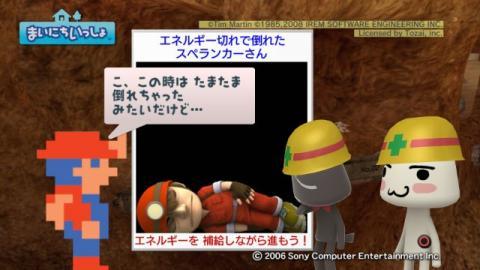 torosute2009/5/1 みんなでスペランカー 8