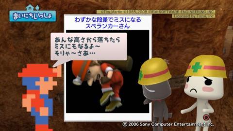 torosute2009/5/1 みんなでスペランカー 9