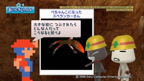 torosute2009/5/1 みんなでスペランカー 12