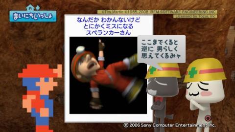torosute2009/5/1 みんなでスペランカー 15