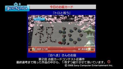 torosute2009/5/1 今日のお庭カード