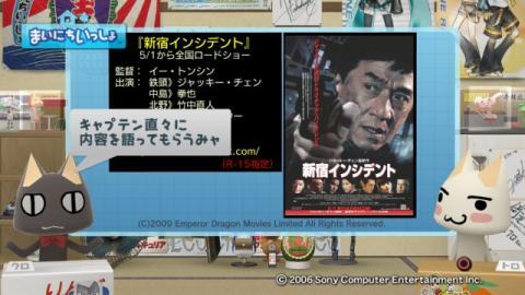 torosute2009/5/2 新宿インシデント 2