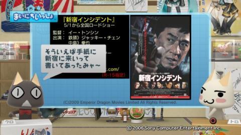 torosute2009/5/2 新宿インシデント 3