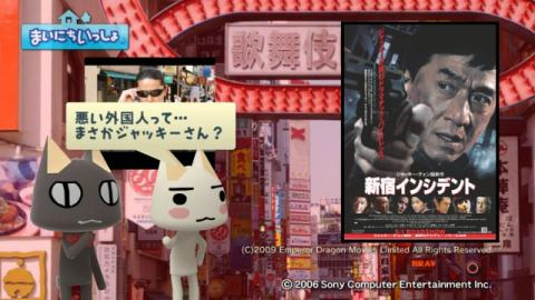 torosute2009/5/2 新宿インシデント 14