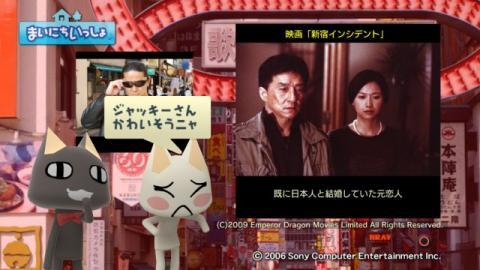 torosute2009/5/2 新宿インシデント 26