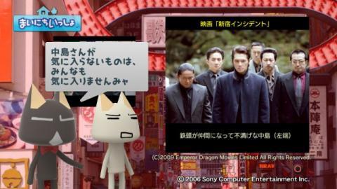 torosute2009/5/2 新宿インシデント 29