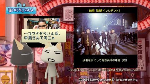 torosute2009/5/2 新宿インシデント 33