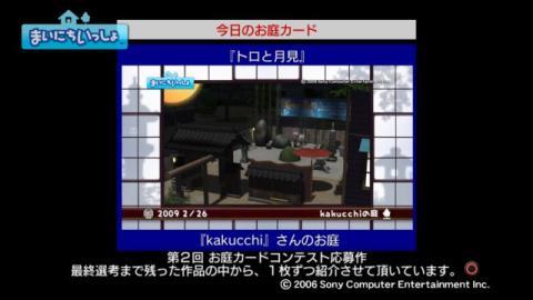 torosute2009/5/2 今日のお庭カード