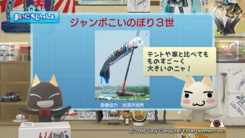 torosute2009/5/3 ジャンボこいのぼり 2