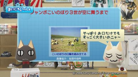 torosute2009/5/3 ジャンボこいのぼり 4