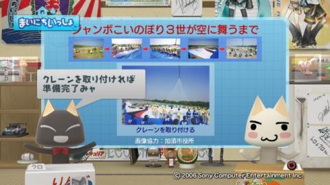 torosute2009/5/3 ジャンボこいのぼり 8