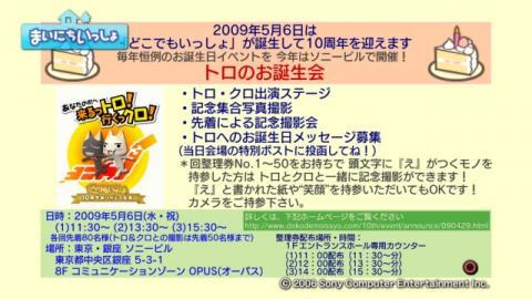 torosute2009/5/3