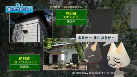 torosute2009/5/4 哲学堂公園