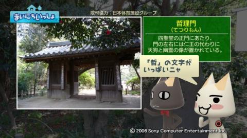 torosute2009/5/4 哲学堂公園 3