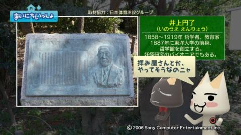 torosute2009/5/4 哲学堂公園 6