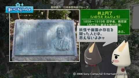 torosute2009/5/4 哲学堂公園 7