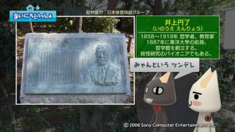 torosute2009/5/4 哲学堂公園 8