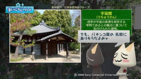 torosute2009/5/4 哲学堂公園 11