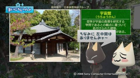 torosute2009/5/4 哲学堂公園 12