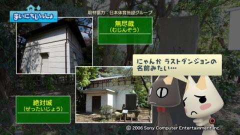 torosute2009/5/4 哲学堂公園 13