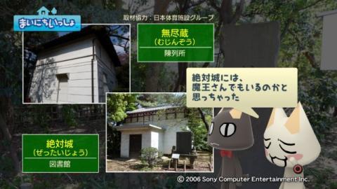 torosute2009/5/4 哲学堂公園 14