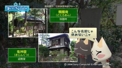 torosute2009/5/4 哲学堂公園 15