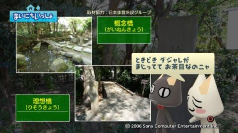 torosute2009/5/4 哲学堂公園 17