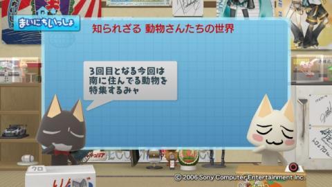 torosute2009/5/5 知られざる動物さんたちの世界
