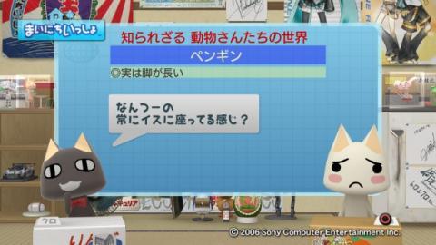 torosute2009/5/5 知られざる動物さんたちの世界 2