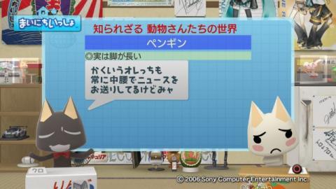 torosute2009/5/5 知られざる動物さんたちの世界 3